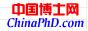 中国博士网 中国博士网